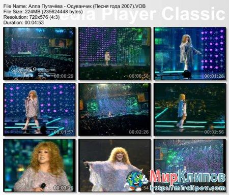 Алла Пугачёва - Одуванчик (Live, Песня Года, 2007)