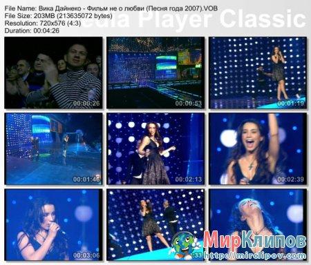 Виктория Дайнеко - Фильм Не О Любви (Live, Песня Года, 2007)