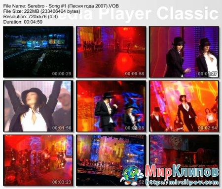 Серебро - Song №1 (Live, Песня Года, 2007)