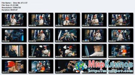 Dino Mc 47 Feat. ST - Дай Мне Мой Майк