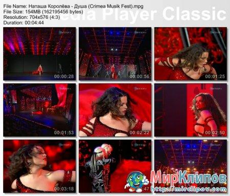 Наташа Королёва - Душа (Live, Crimea Musik Fest)