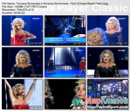 Татьяна Буланова и Наталья Бучинская - Hurt (Live, Crimea Musik Fest)