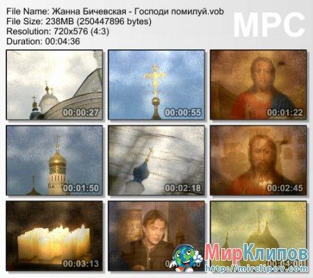 Жанна Бичевская - Господи Помилуй