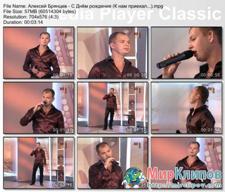 Алексей Брянцев - С Днём Рождения (Live, К Нам Приехал...)