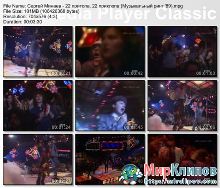 Сергей Минаев - 22 Притопа, 22 Прихлопа (Live, Музыкальный Ринг, 89)