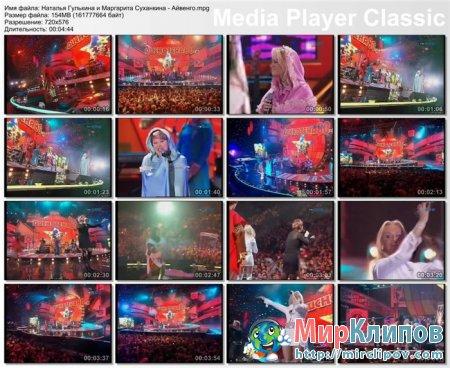 Наталья Гулькина и Маргарита Суханкина - Айвенго (Live, 2004)