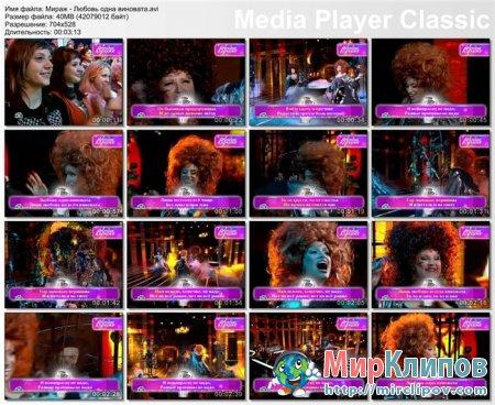 Мираж - Любовь Одна Виновата (Live, Новогоднее Караоке, 2010)