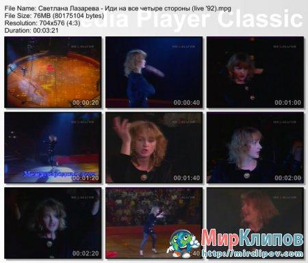 Светлана Лазарева - Иди На Все Четыре Стороны (Live, 1992)