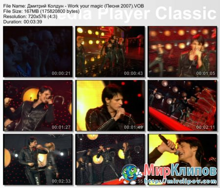 Дмитрий Колдун - Work Your Magic (Live, Песня, 2007)