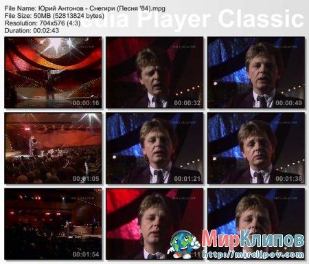 Юрий Антонов - Снегири (Live, Песня, 1984)