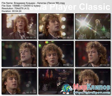Владимир Кузьмин - Капитан (Live, Песня, 1988)