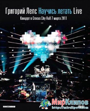 Григорий Лепс - Научись Летать (Live)