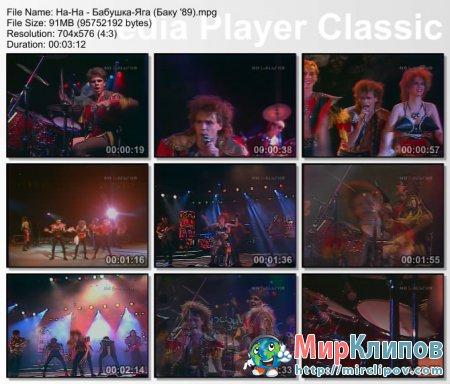 На-На - Бабушка-Яга (Live, Баку, 1989)