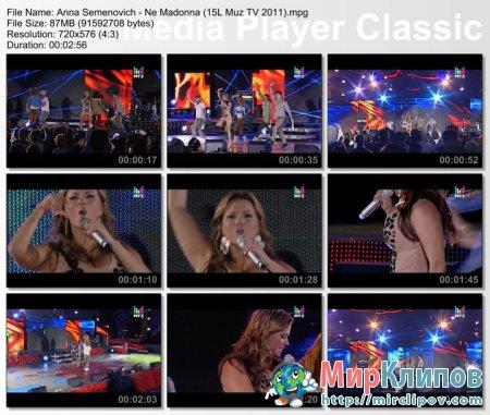 Анна Семенович - Не Мадонна (Live, МУЗ 15 Лет, 2011)