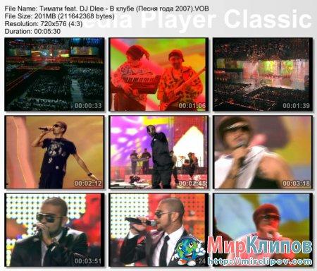 Тимати Feat. DJ Dlee - В Клубе (Live, Песня Года, 2007)