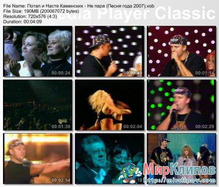 Потап и Настя - Не Пара (Live, Песня Года, 2007)