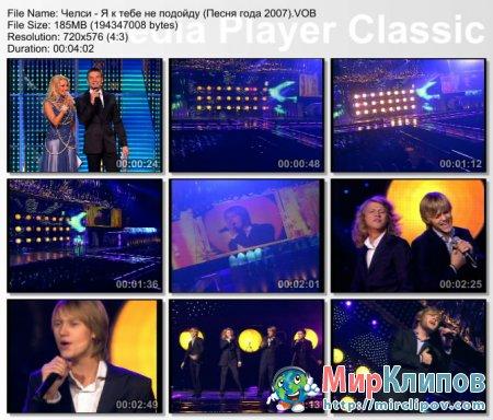 Челси - Я К Тебе Не Подойду (Live, Песня Года, 2007)