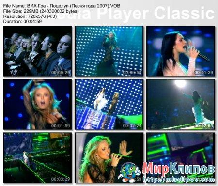 Виа Гра - Поцелуи (Live, Песня Года, 2007)