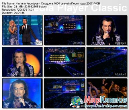 Филипп Киркоров - Сердце В 1000 Свечей (Live, Песня Года, 2007)