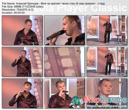 Алексей Брянцев - Мне Не Хватает Твоих Глаз (Live, К Нам Приехал...)