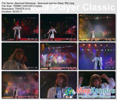 Дмитрий Маликов - Брачный Кортеж (Live, Баку, 1989)