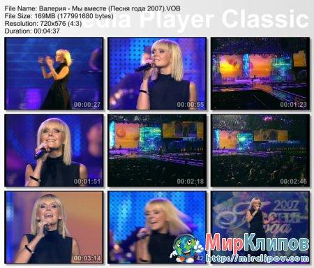 Валерия - Мы Вместе (Live, Песня Года, 2007)