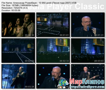 Александр Розенбаум - 10950 Дней (Live, Песня Года, 2007)