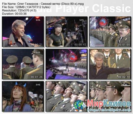 Олег Газманов - Свежий Ветер (Live, Disco 80)