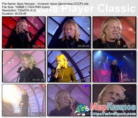 Крис Кельми - Усталое Такси (Live, Дискотека СССР)