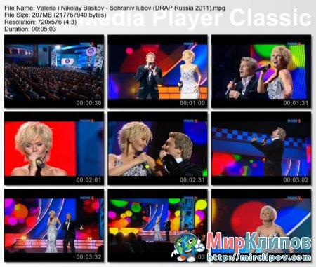 Валерия и Николай Басков - Сохранив Любовь (Live, День Работника Атомной Промышленности, 2011)