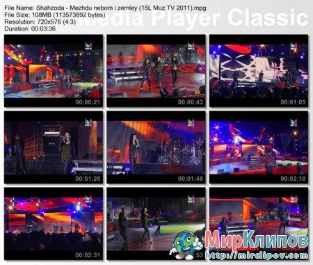Шахзода - Между Небом И Землей (Live, МУЗ 15 Лет, 2011)