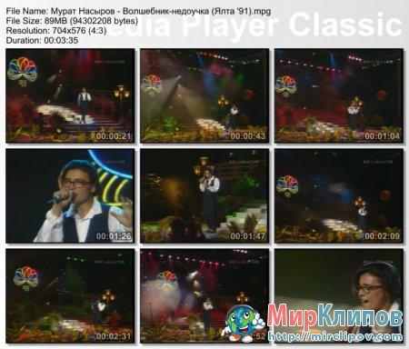Мурат Насыров - Волшебник-Недоучка (Live, Ялта, 1991)