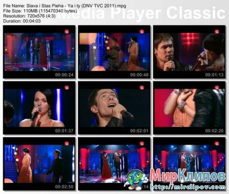 Слава и Стас Пьеха - Я И Ты (Live, Давно Не Виделись, 2011)