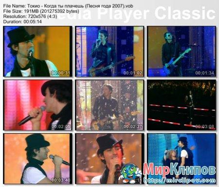 Токио - Когда Ты Плачешь (Live, Песня Года, 2007)