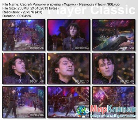 Сергей Рогожин и Форум - Ревность (Live, Песня, 1990)