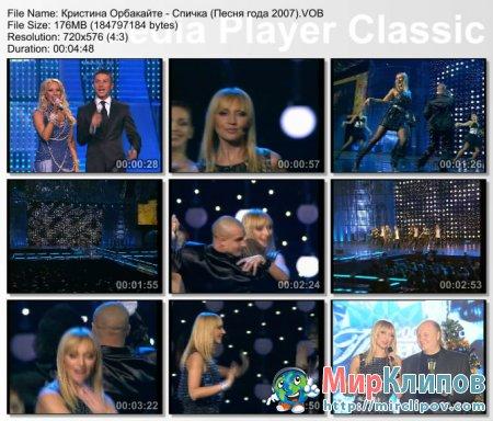 Кристина Орбакайте - Спичка (Live, Песня Года, 2007)
