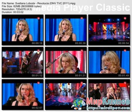 Светлана Лобода - Революция (Live, Давно Не Виделись, 2011)