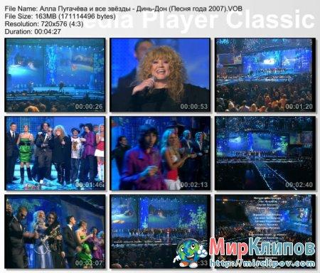 Алла Пугачёва - Динь-Дон (Live, Песня Года, 2007)