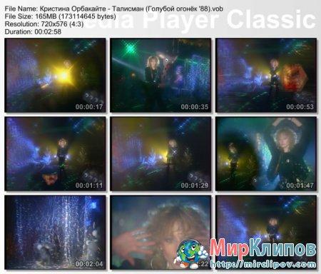 Кристина Орбакайте - Талисман (Live, Голубой Огонёк, 1988)