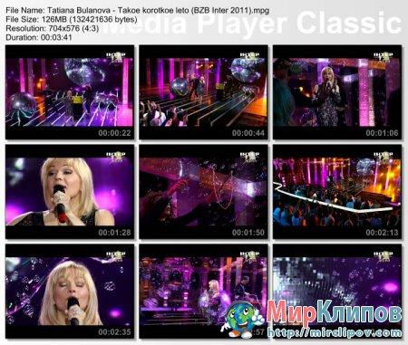 Татьяна Буланова - Такое Короткое Лето (Live, Бенефис Жени Белоусова, 2009)