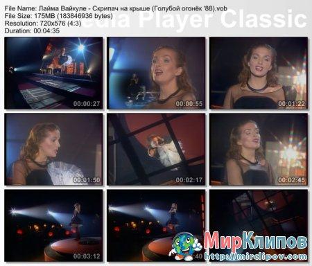 Лайма Вайкуле - Скрипач На Крыше (Live, Голубой Огонёк, 1988)