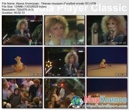 Ирина Аллегрова - Тёмная Лошадка (Live, Голубой Огонёк, 1987)