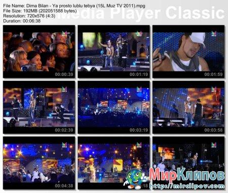 Дима Билан - Я Просто Люблю Тебя (Live, МУЗ 15 Лет, 2011)