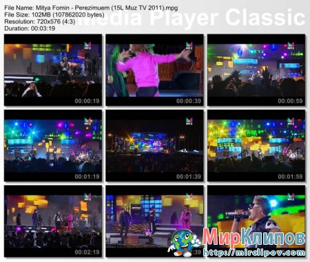 Митя Фомин - Перезимуем (Live, МУЗ 15 Лет, 2011)