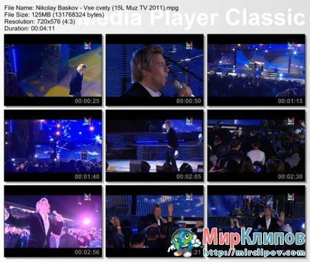 Николай Басков - Все Цветы (Live, МУЗ 15 Лет, 2011)