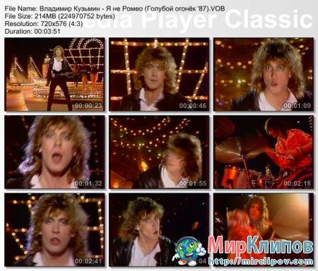 Владимир Кузьмин - Я Не Ромео (Live, Голубой Огонёк, 1987)