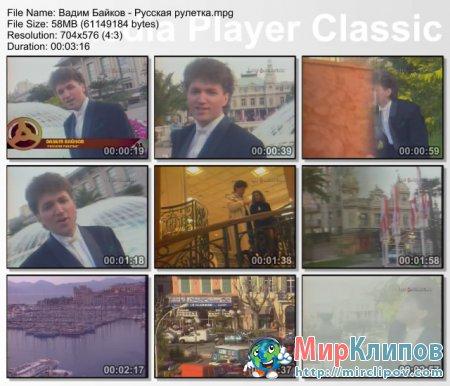 Вадим Байков - Русская Рулетка