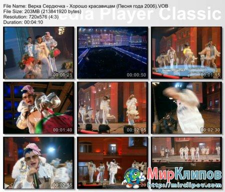 Верка Сердючка - Хорошо Красавицам (Live, Песня Года, 2006)