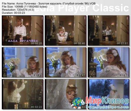 Алла Пугачева - Золотая Карусель (Голубой Огонёк, 1986)