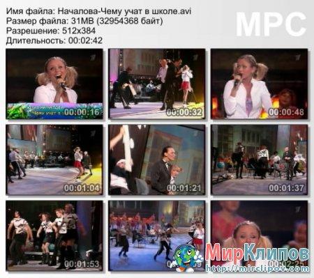 Юлия Началова - Чему Учат В Школе (Live)